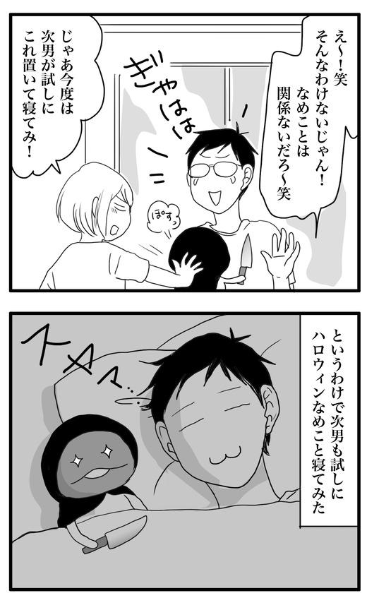 ハロ次男のコピー2