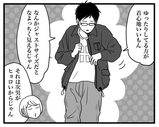 何着てもいいじゃんのコピー2
