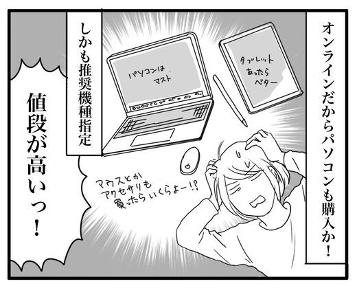 gakuhi のコピー2