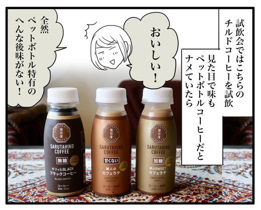 coffeeのコピー2