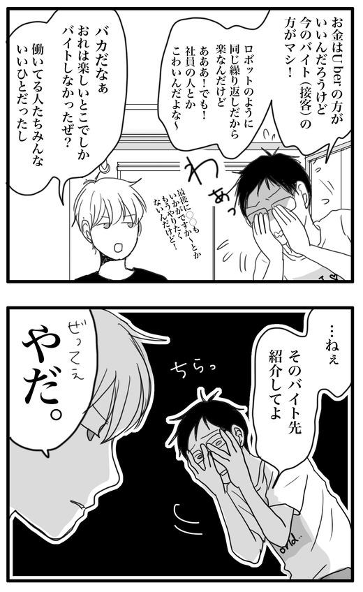 中編のコピー3