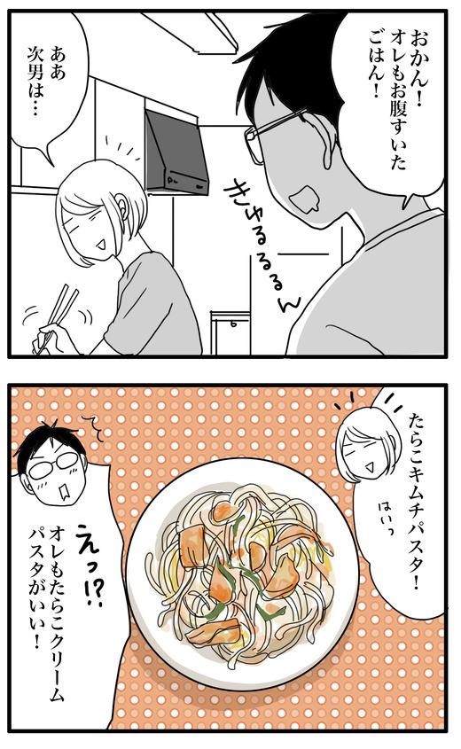 ぱすたのコピー2