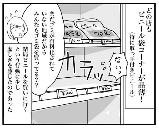 ごみぶくろのコピー2