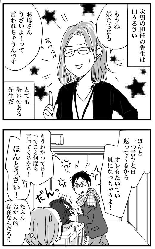 先生!のコピー