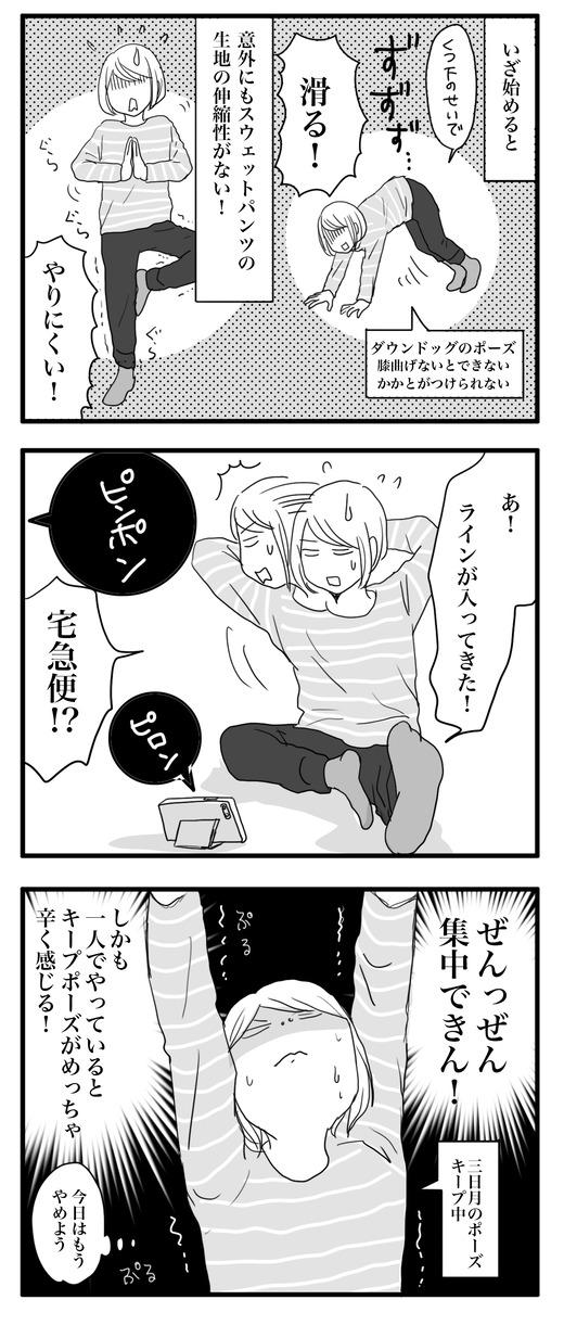 yogaのコピー3