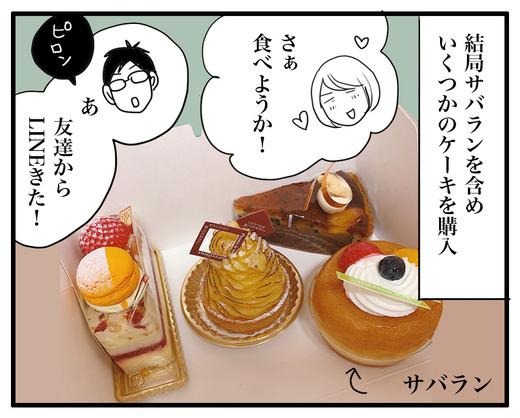 けーき!のコピー3