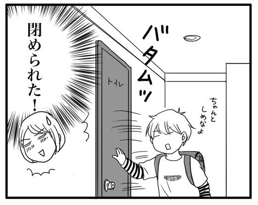 といれしめのコピー4