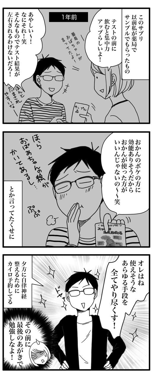さぷりのコピー3