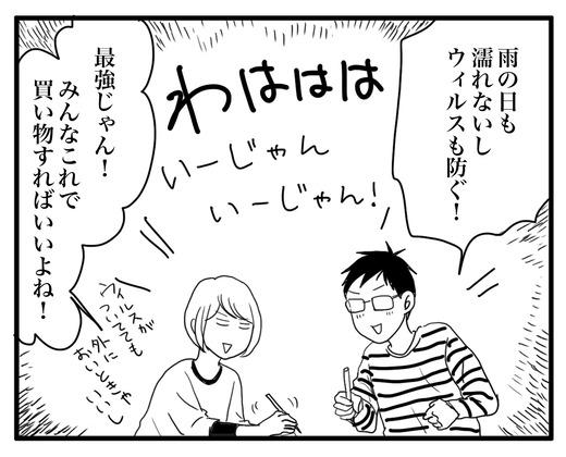 くだらない妄想のコピー4