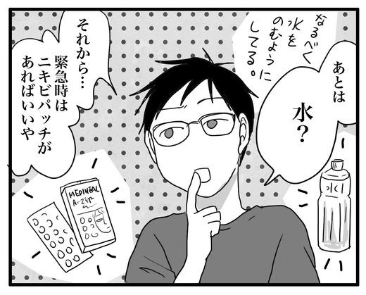 ニキビのコピー3