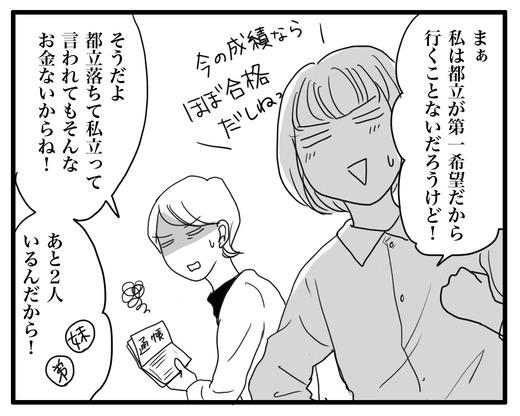 じゅけんのコピー5
