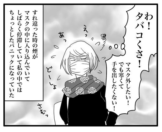 tabakoのコピー3
