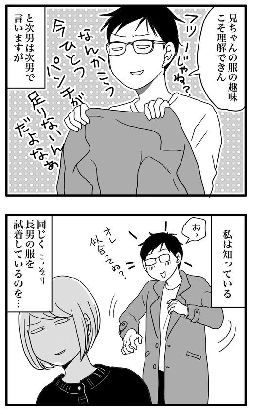 hukuのコピー3