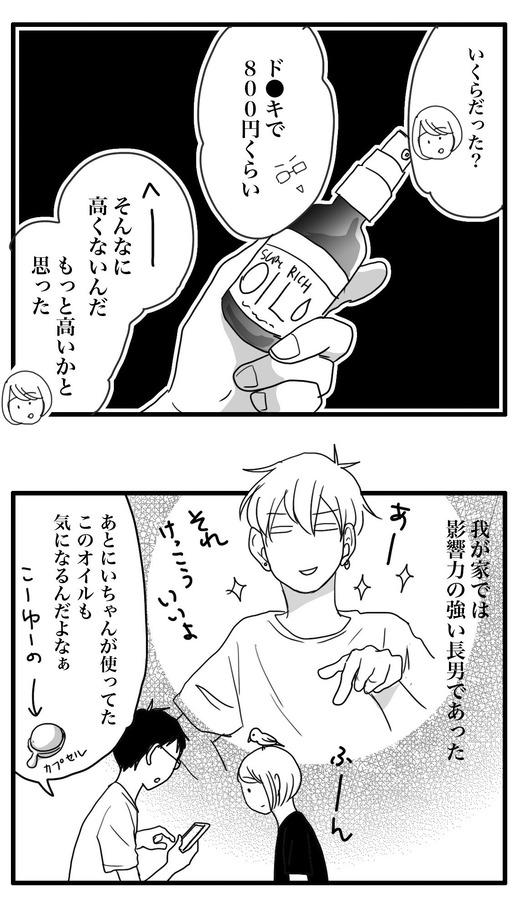 oiruのコピー3