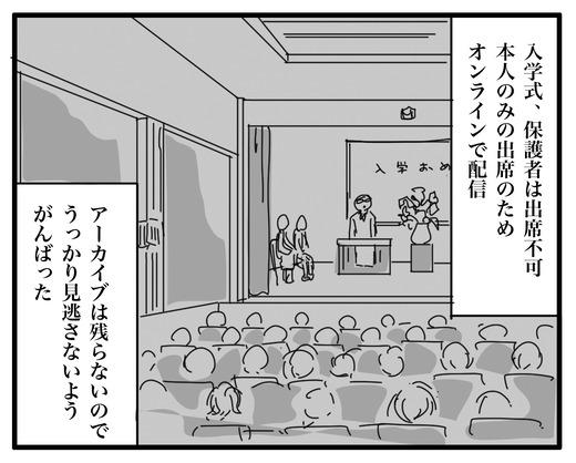 にゅうhがくのコピー4