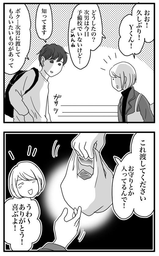 omamoriのコピー2