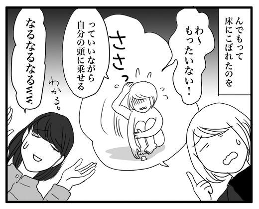 しゃんぷーのコピー4