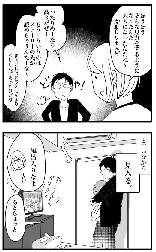 どらのコピー2