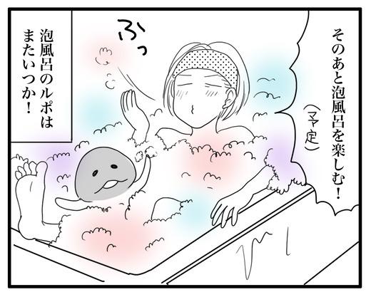 bathetimeのコピー4