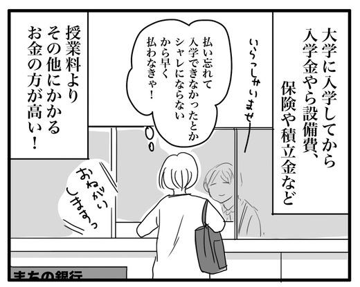 gakuhi のコピー