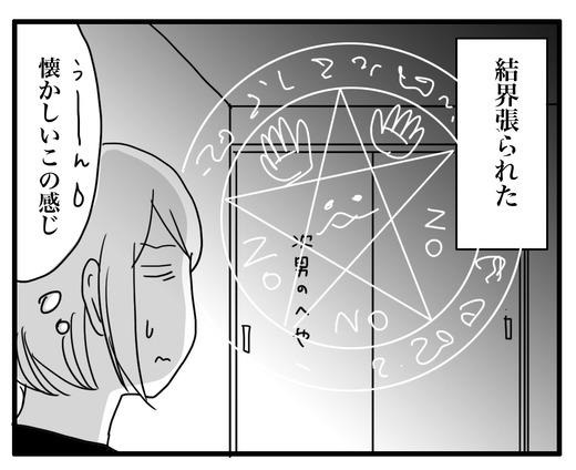 kekkaiのコピー3
