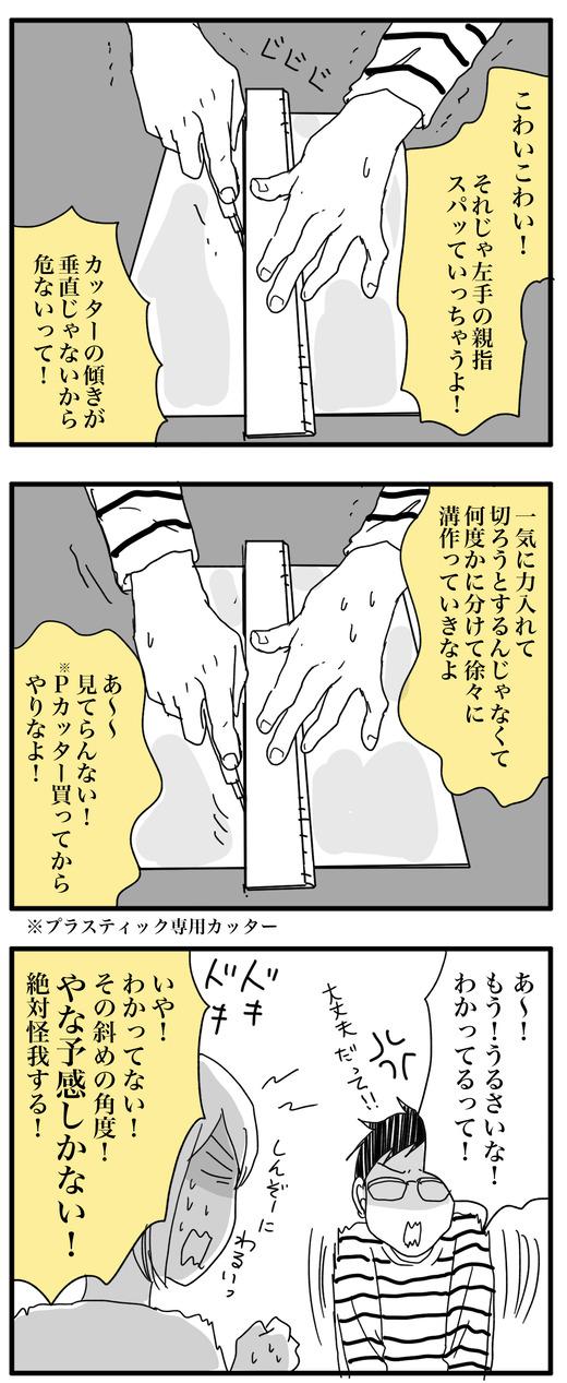 kega1のコピー2