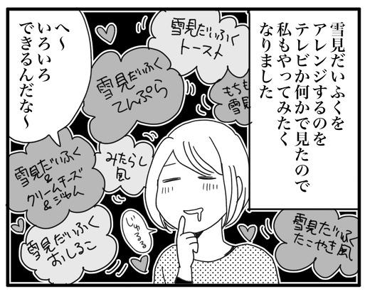 ゆきみのコピー