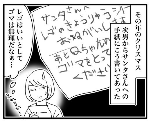 めりくりのコピー3