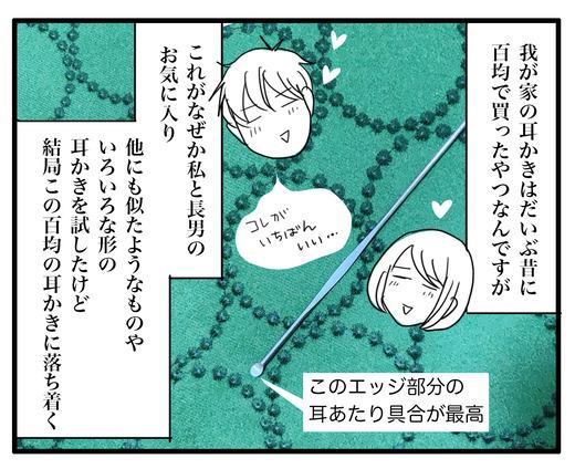 mimikaki のコピー2