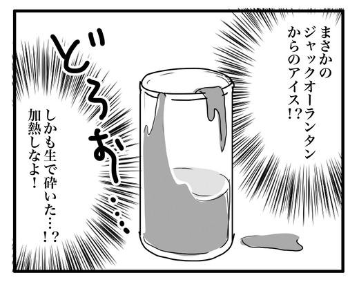 かぼのコピー3