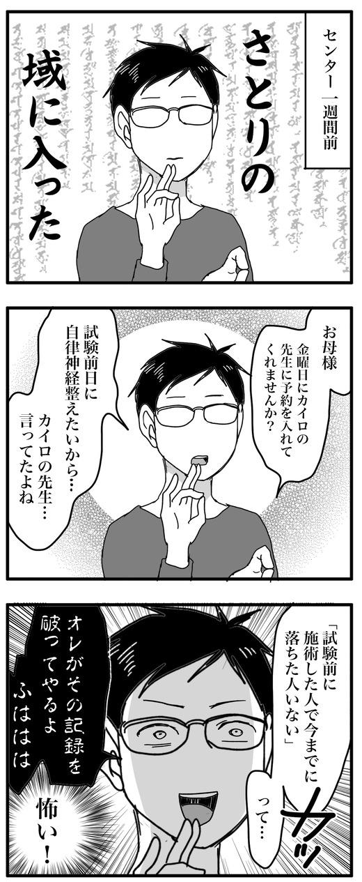 sennta-のコピー2
