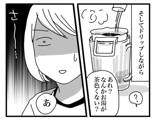 ごぼうコーヒーのコピー2