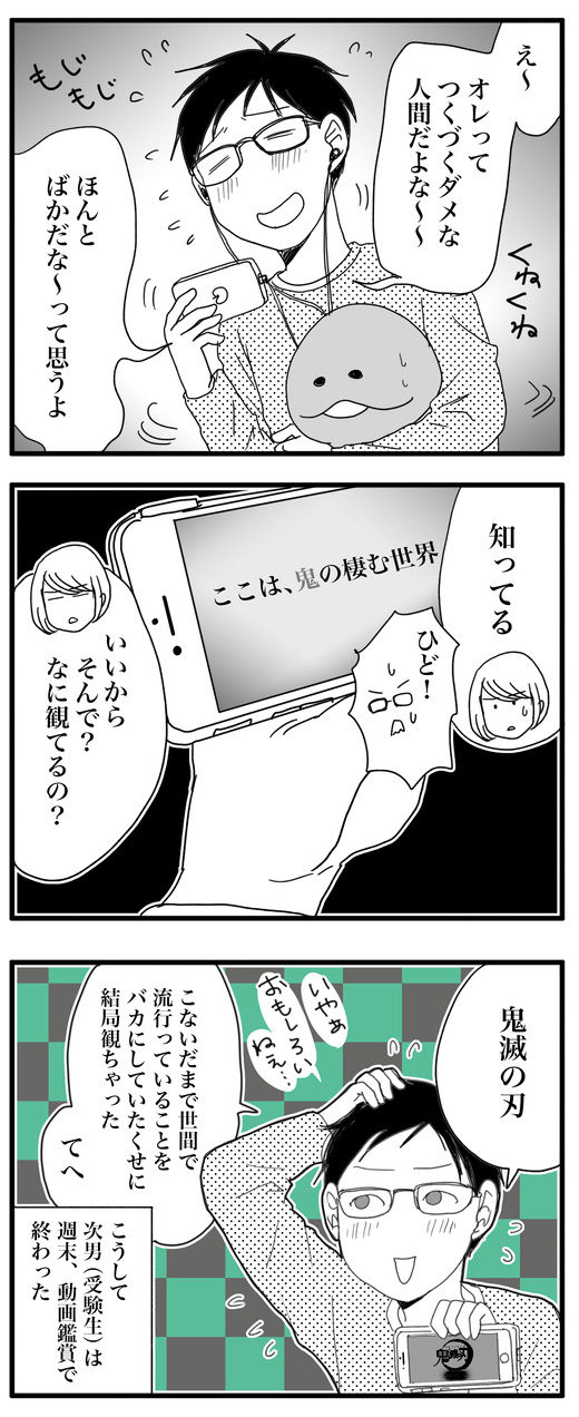 kimetuのコピー3