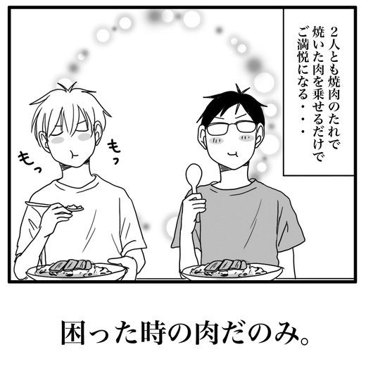 にくのコピー5