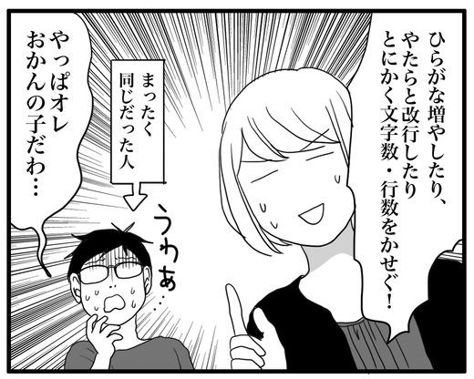 読書感想のコピー3
