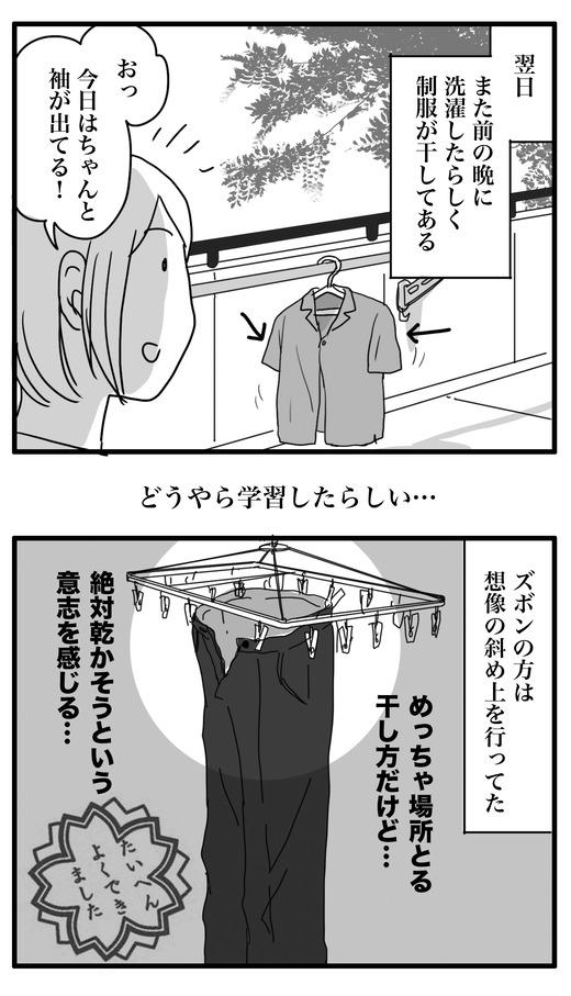 せんたくのコピー4