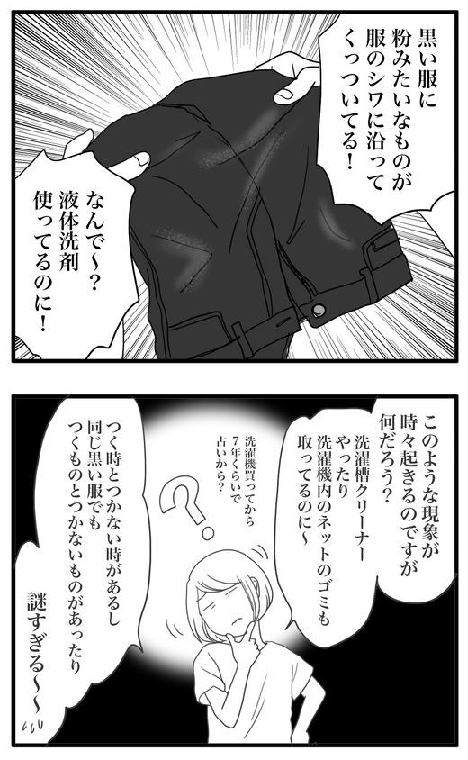 せんたくのコピー2