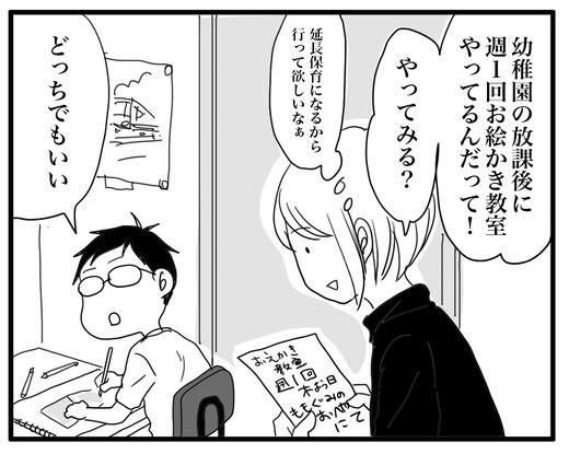 お絵かき教室のコピー