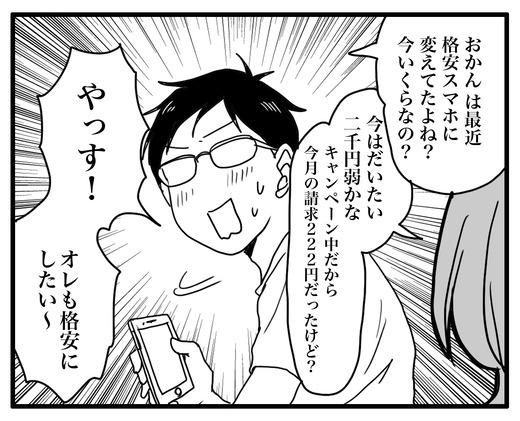 すまほのコピー3