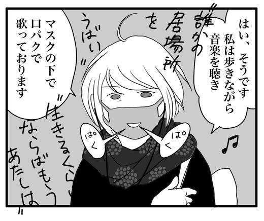マスクの下のコピー6