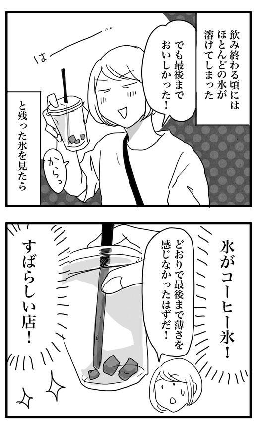カフェオレのコピー3