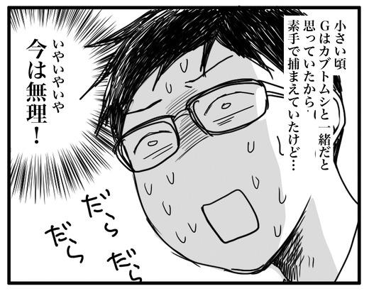 Gのコピー3