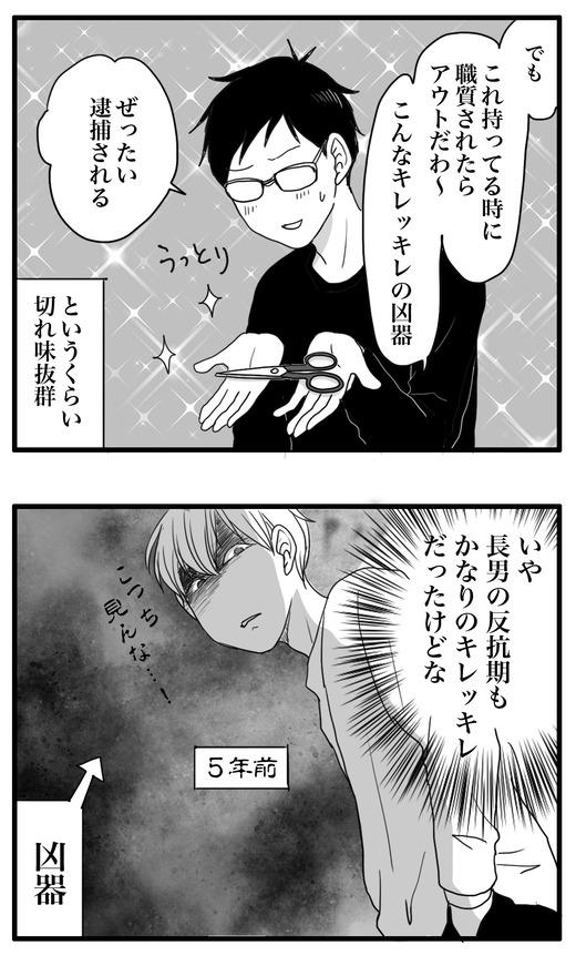 きれきれのコピー2