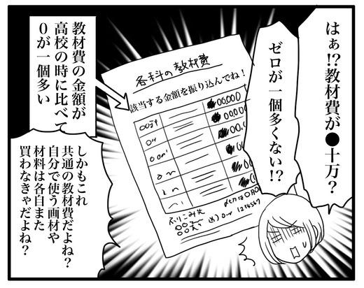 gakuhi のコピー3