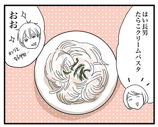 ぱすたのコピー