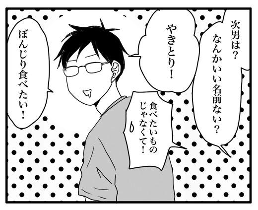 いんこ5のコピー4