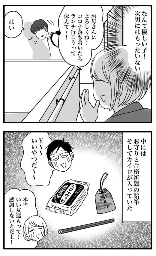 omamoriのコピー3