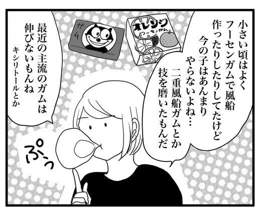 gamuのコピー2