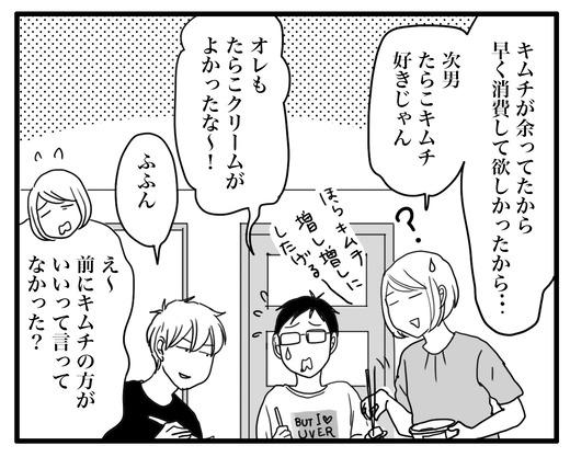 ぱすたのコピー3