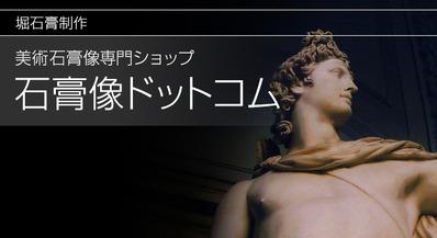 sekkouzouCOM_Banner01